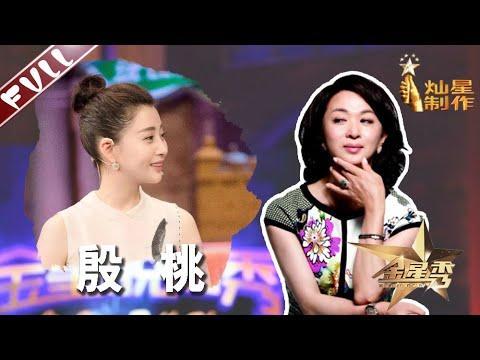 《金星时间》第125期:殷桃 谈起前夫和择偶观 金姐帮她征婚 金星秀 The Jinxing show 1080p 官方干净版