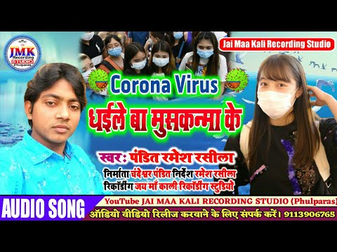 #Corana_Virus_Song_2020_।।Ramesh_Rashila_।।_Corona_Virus_Dhaele_Ba_Muskanma_Ke_।।_करोना_वाइरस_धइले