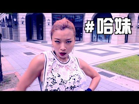 哈妹 (Waacking)   City Dancer   Dance Region   Vol.15