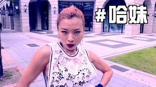 哈妹 (Waacking) | City Dancer | Dance Region | Vol.15