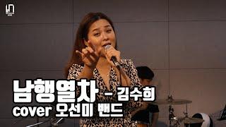 [트로트 커버]남행열차 - 김수희 (cover 오선미 …