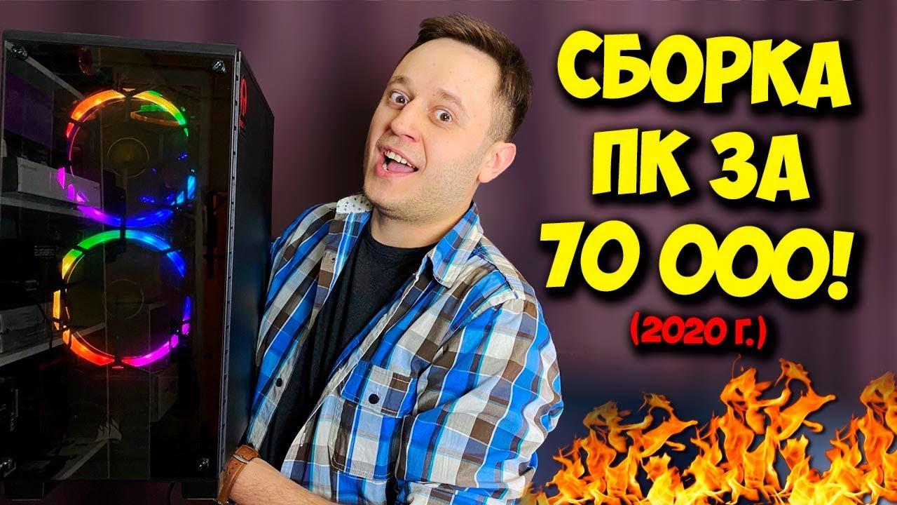 СБОРКА ПК ЗА 70000 РУБЛЕЙ! / ТОП КОМПЬЮТЕР НА AMD!