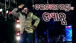Daitari Panda Dance - Konark Gananatya - Nataka Andha Muka Badhira.