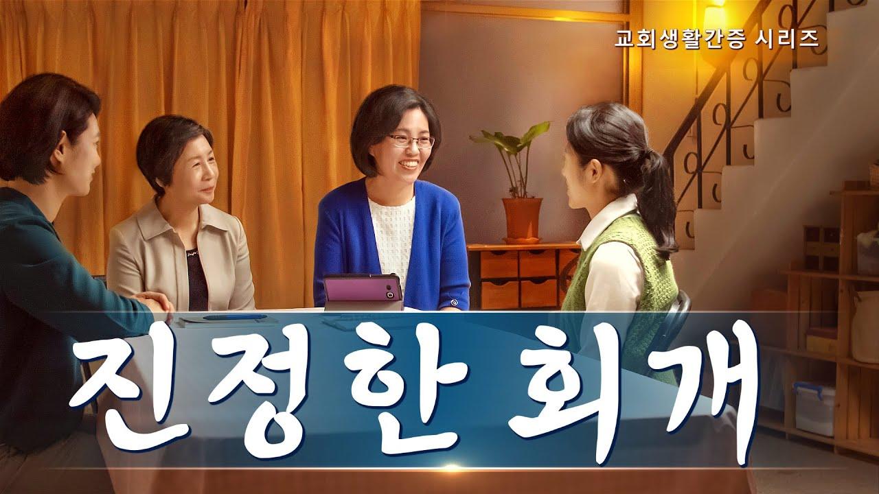 교회생활 간증 동영상 <진정한 회개>