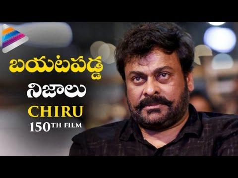 Chiranjeevi 150th Movie Latest News | 3 Unknown Facts | VV Vinayak | Kajal Aggarwal | Ram Charan