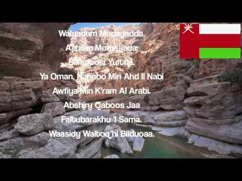 Oman National Anthem