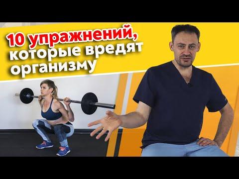 Не делайте эти вредные упражнения для позвоночника! | Самые опасные упражнения для тела