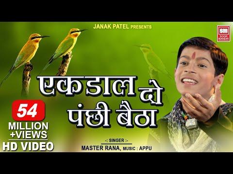 Ek Dal Do Panchhi Betha Kon Guru Kon Chela | Ram Bharosho | Master Rana