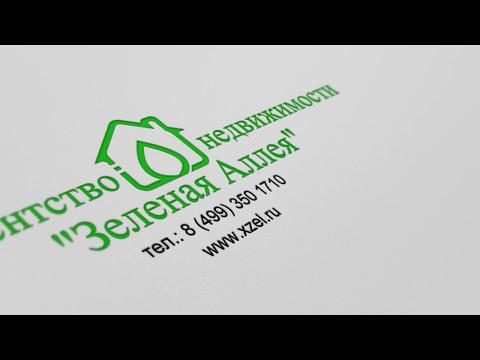 Intro Зеленая Аллея