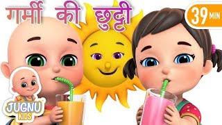 Garmi Ki Chutti - गर्मी की छुट्टी - Hindi Rhymes for Children by Jugnu Kids