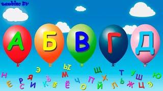 Алфавит Детям 6+/ учим алфавит/ полезное детям / Мультфильм