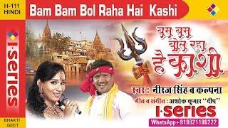 Bam Bam Bol Raha Hai Kashi   Neeraj Singh & Kalpana  Shiv Bhakti geet .