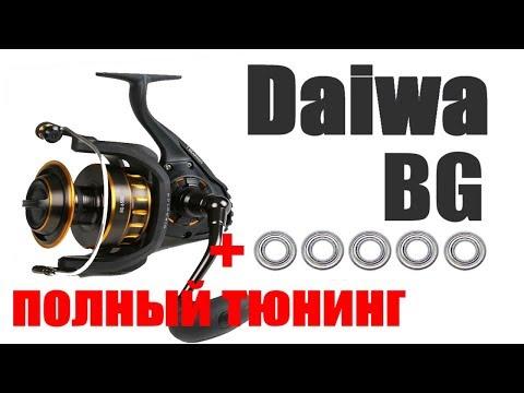 Daiwa BG - ТЮНИНГ