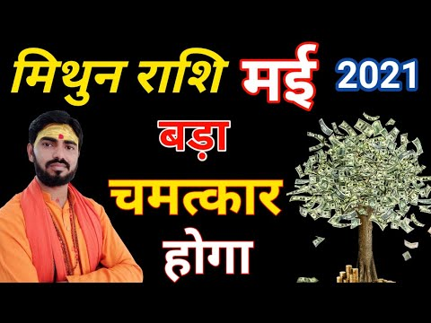 Mithun Rashi May 2021 || मिथुन राशि मई 2021 || Gemini Horoscope May 2021