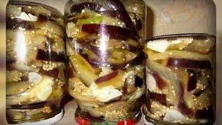 баклажаны маринованные под грибы, на зиму