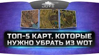 ТОП-5 плохих карт, которые нужно убрать из World Of Tanks. Мнение Джова.