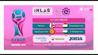 Футбол | Кубок Надежды | Кыргызстан - Узбекистан