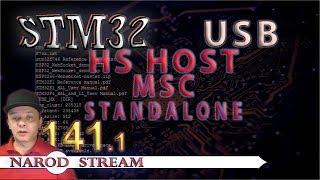 Программирование МК STM32. Урок 141. USB HS Host MSC Standalone. Часть 1