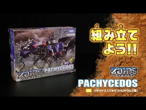 【ゾイドワイルドシリーズ】ZW24パキケドス!組み立てサポート動画!