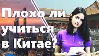 Почему именно обучение в Китае - Безопасно ли учиться в Китае?