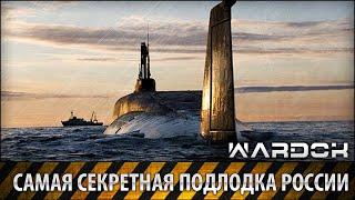 Самая секретная подлодка России / The most secret Russian submarine / Wardok