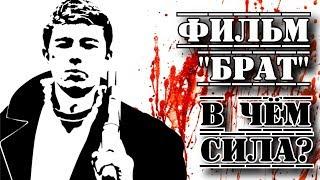 Download «БРАТ» - ФИЛЬМ, С ЛУЧШИМ САУНДТРЕКОМ I «ПРОРОК» Mp3 and Videos