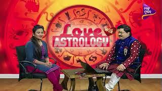 Love with Astrology | Ghare Bohu Aasile Kete Bhala Kete Kharap | Dr. Bhabani Shankar Mohapatra