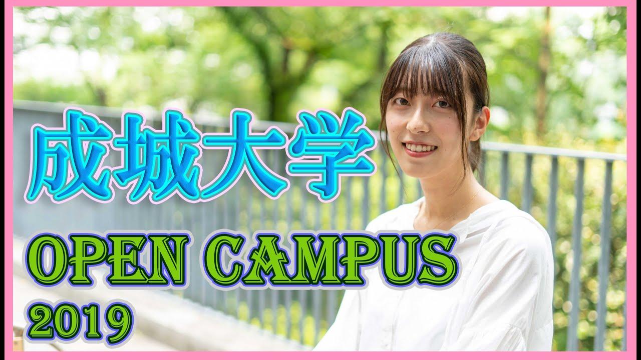 2分オープンキャンパス!成城大学編