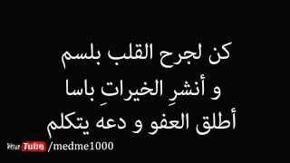 ماهر زين المتسامح رابح | جديد 2014 | Maher Zain