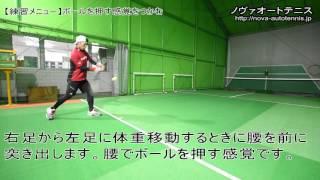 016 ボールを押す感覚をつかむ 【1人練習】【基本フォーム】