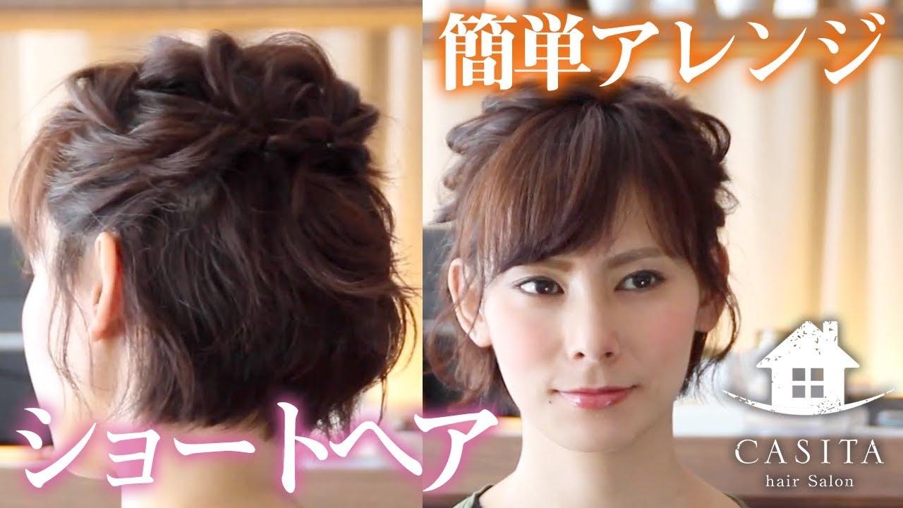 【美容師 スタイリング】ショートヘアでも出来る!簡単ヘアアレンジ (1分動画)【札幌 美容室】