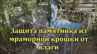 видео Мраморная крошка для могилы