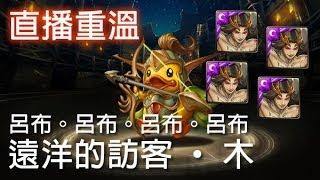 神魔之塔(直播) - 純玩樂4呂布戰隊『遠洋的訪客 ‧ 木 Extra』 thumbnail