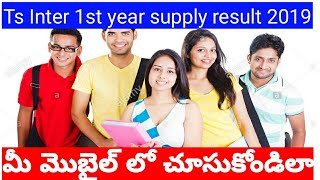 Ts inter supply result released for 1st year|ts inter supply  2019