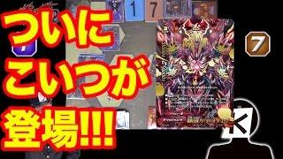 【バディファイト】ドラゴンファイターズデッキ対戦動画!まさかの展開連発!【クライマックスブースター】