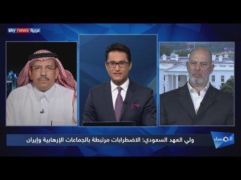 ولي العهد السعودي: لا نريد حربا لكننا لن نتردد بالتعامل مع أي تهديد  - نشر قبل 4 ساعة