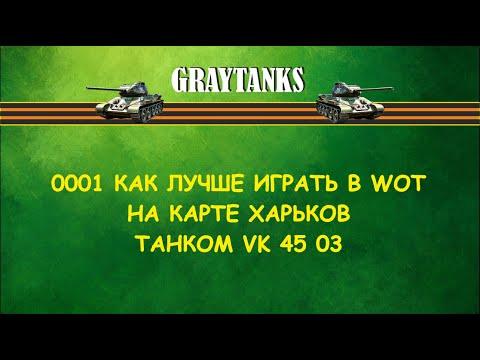 0001 Как лучше играть в WOT на VK 45 03 Харьков