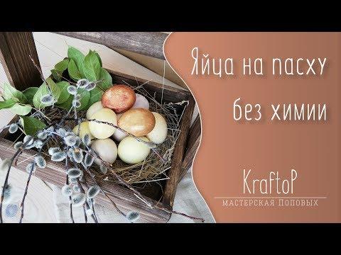 DIY, Красим пасхальные яйца без химии, эксперимент, Easter Egg