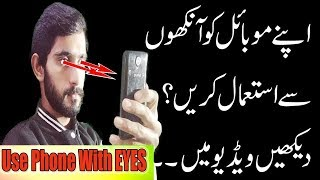 Use Phone With Eyes Without Hands || Urdu|Hindi || Technical Fauji