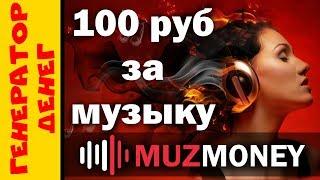 muzmoney - слушай музыку и получай деньги / заработок без вложений!