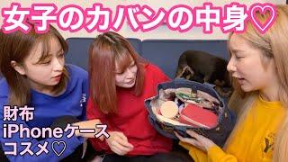 【女子力♡】抜き打ち鞄の中身調査