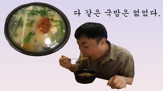 [지역별 맛집] 밀양에서 진짜배기 국밥을 맛보았습니다 …