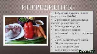 Кулинарный рецепт Основного блюда СВИНАЯ ВЫРЕЗКА С ЗАПЕЧЕННЫМИ ОВОЩАМИ В АЗИАТСКОМ СТИЛЕ