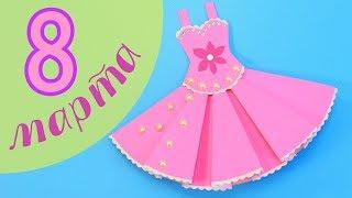 как сделать открытку платье
