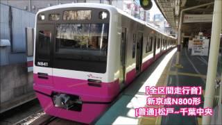 【全区間走行音】新京成N800形[普通]松戸~千葉中央
