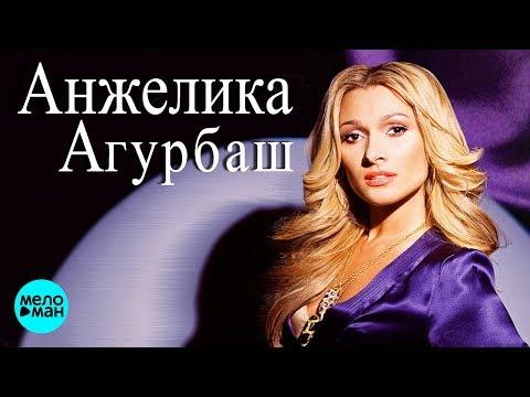Анжелика Агурбаш  -  Я буду жить для тебя (Альбом 2007)