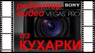 Как сделать видео обзор (урок Sony Vegas)