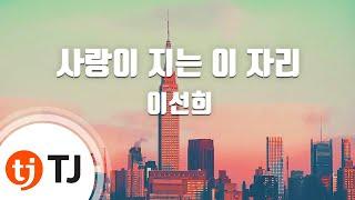 [TJ노래방] 사랑이지는이자리 - 이선희 / TJ Karaoke