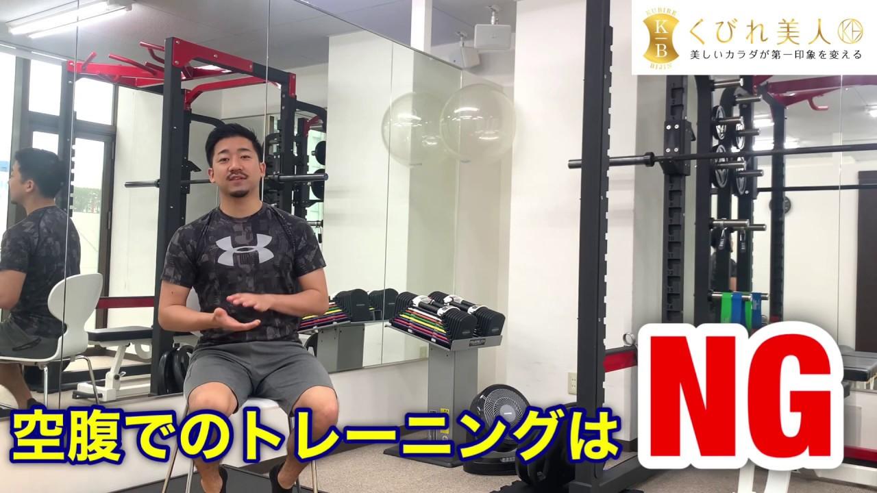 空腹でのトレーニングはNG!!