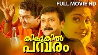 Malayalam Super Hit Movie | Kilukil Pambaram | Comedy Full Movie | Ft.Jayaram, Jagathi